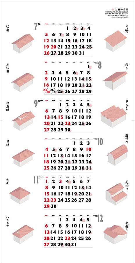 建材メーカー販促用カレンダー 1998 後半