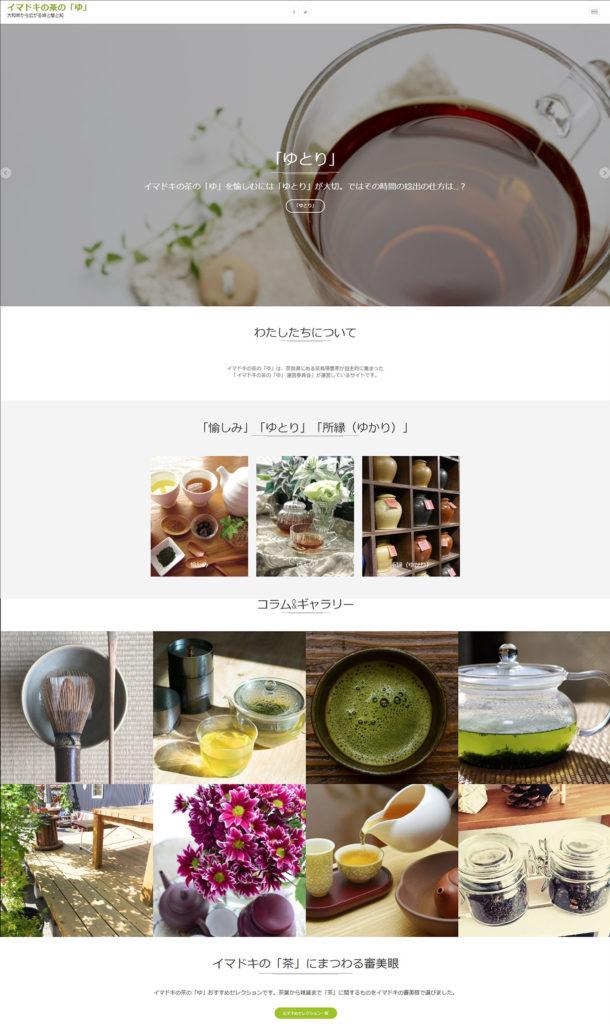 大和茶広報および販売促進のためのサイト(習作) 2019