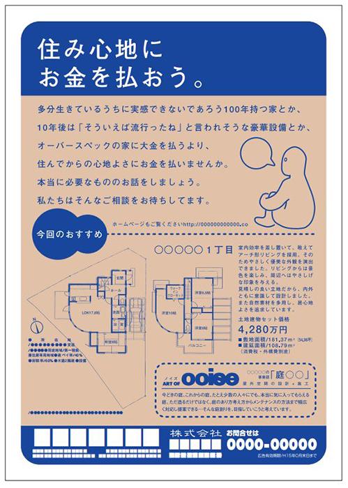 不動産折込広告 2006