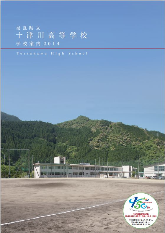 県立高等学校 学校案内 2014(表紙