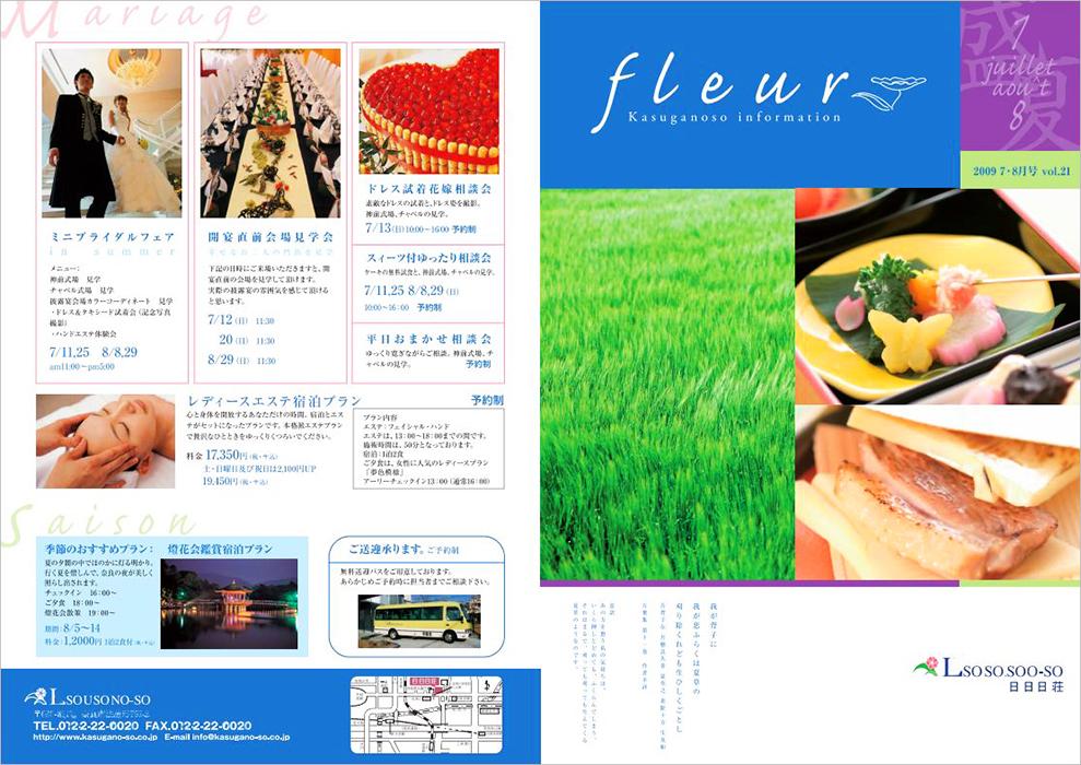 ホテル会報誌(提案) 2007 おもて面