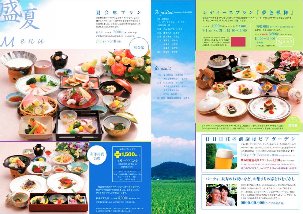 ホテル会報誌(提案) 2007 裏面