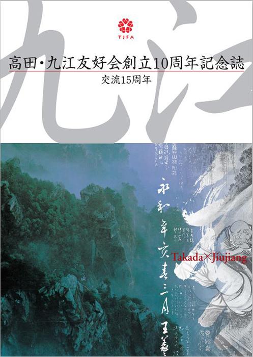 高田・九江友好会設立10周年記念誌 2004 表紙