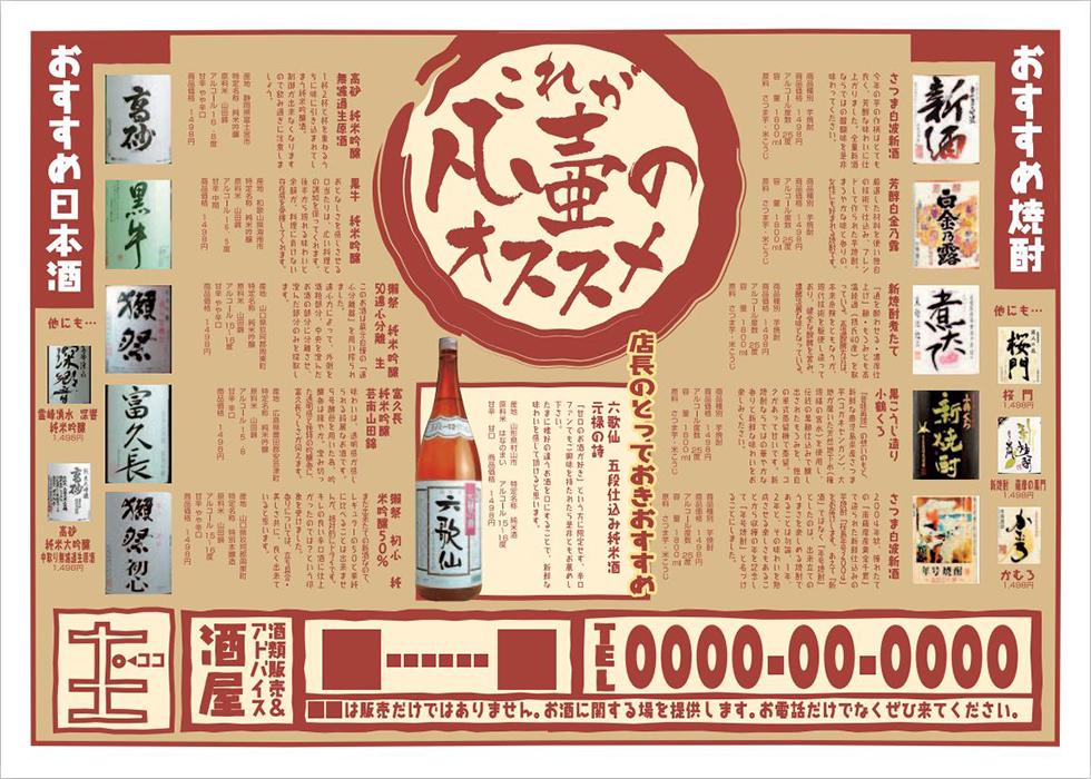 酒類販売店折込広告(提案) 2006 おもて面