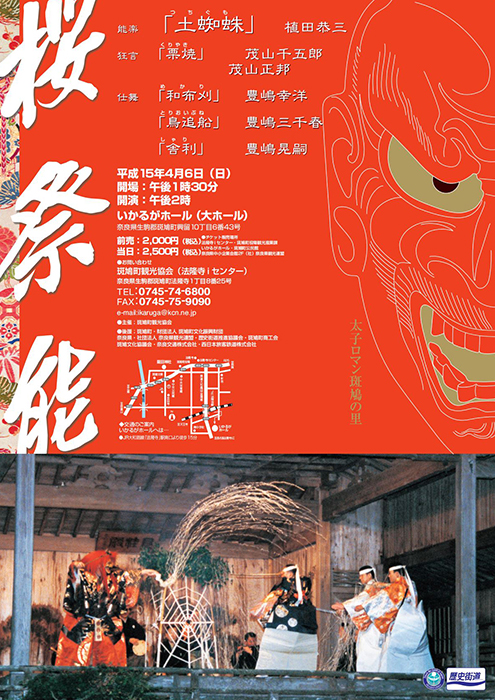 イベント告知ポスター 2004