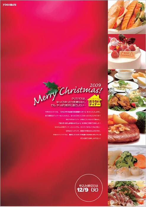 宅配食品サービス季節カタログ(提案) 2009  表紙